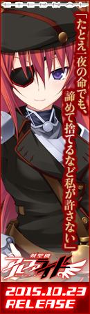 剣聖機 アルファライド