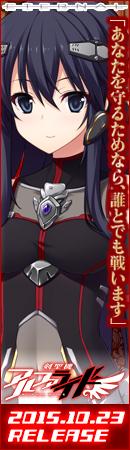 剣聖機 アルファライド 2015年9月18日発売予定