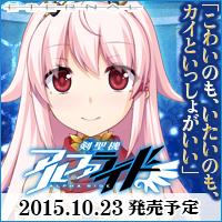 剣聖機 アルファライド 2015年春発売予定