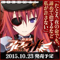剣聖機 アルファライド 2015年10月23日発売予定
