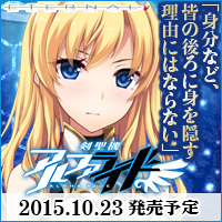 剣聖機 アルファライド 2014年12月19日発売予定
