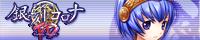 輝光翼戦記 銀の刻のコロナFD