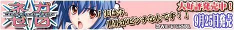 Nega0(ネガゼロ)