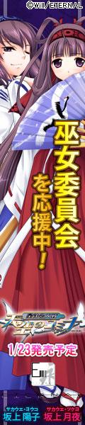 『天空のユミナ』巫女委員会(坂上 月夜&坂上 陽子)